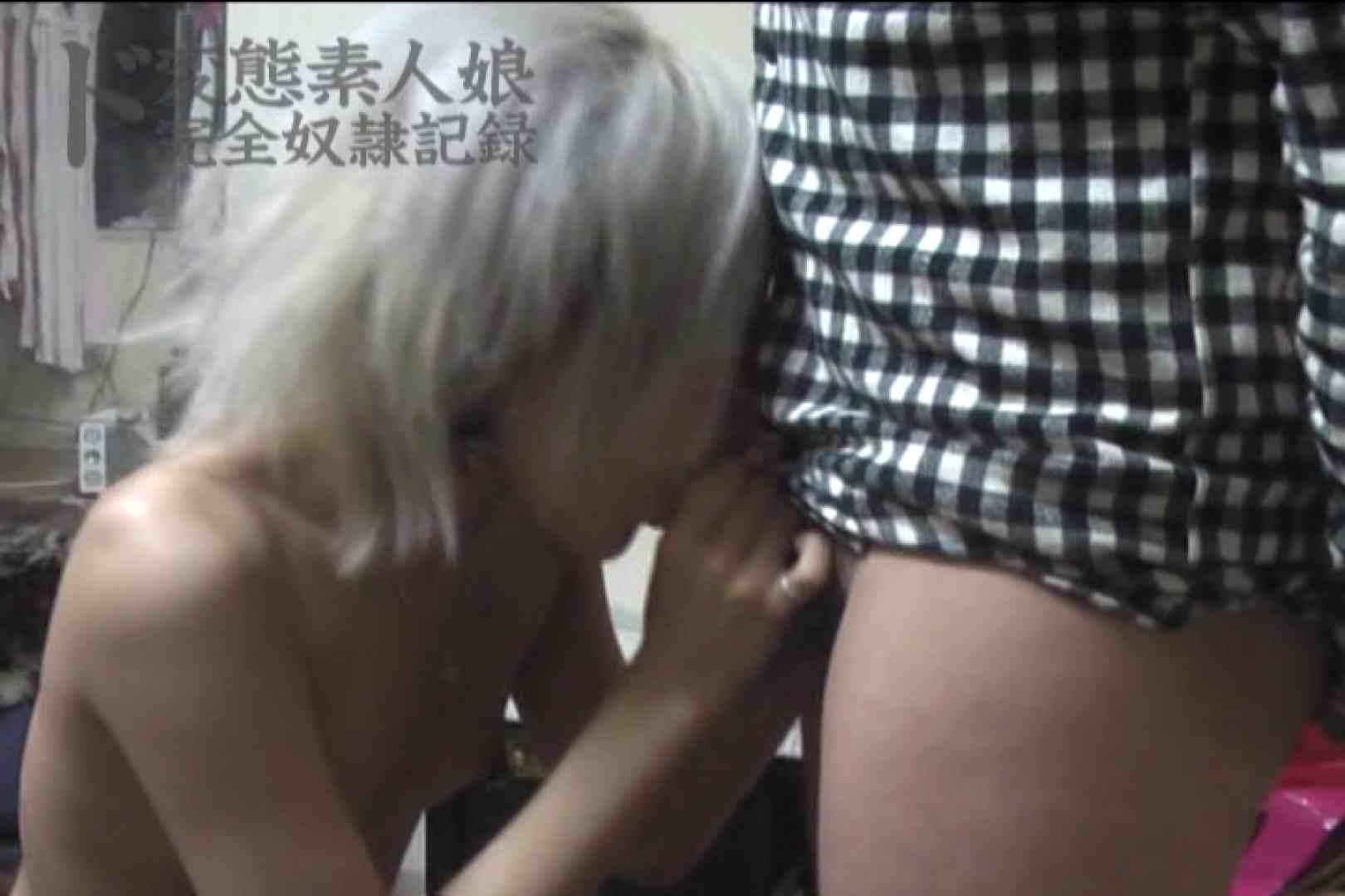 ド変態素人嬢完全奴隷記録 ~其の拾~ 素人丸裸 オマンコ動画キャプチャ 103pic 30