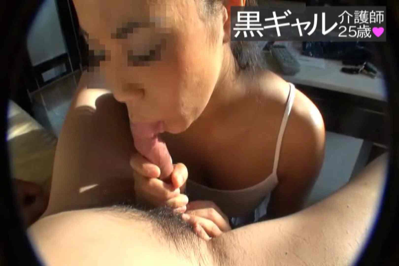 独占入手 従順M黒ギャル介護師25歳vol.6 勃起 セックス画像 78pic 34