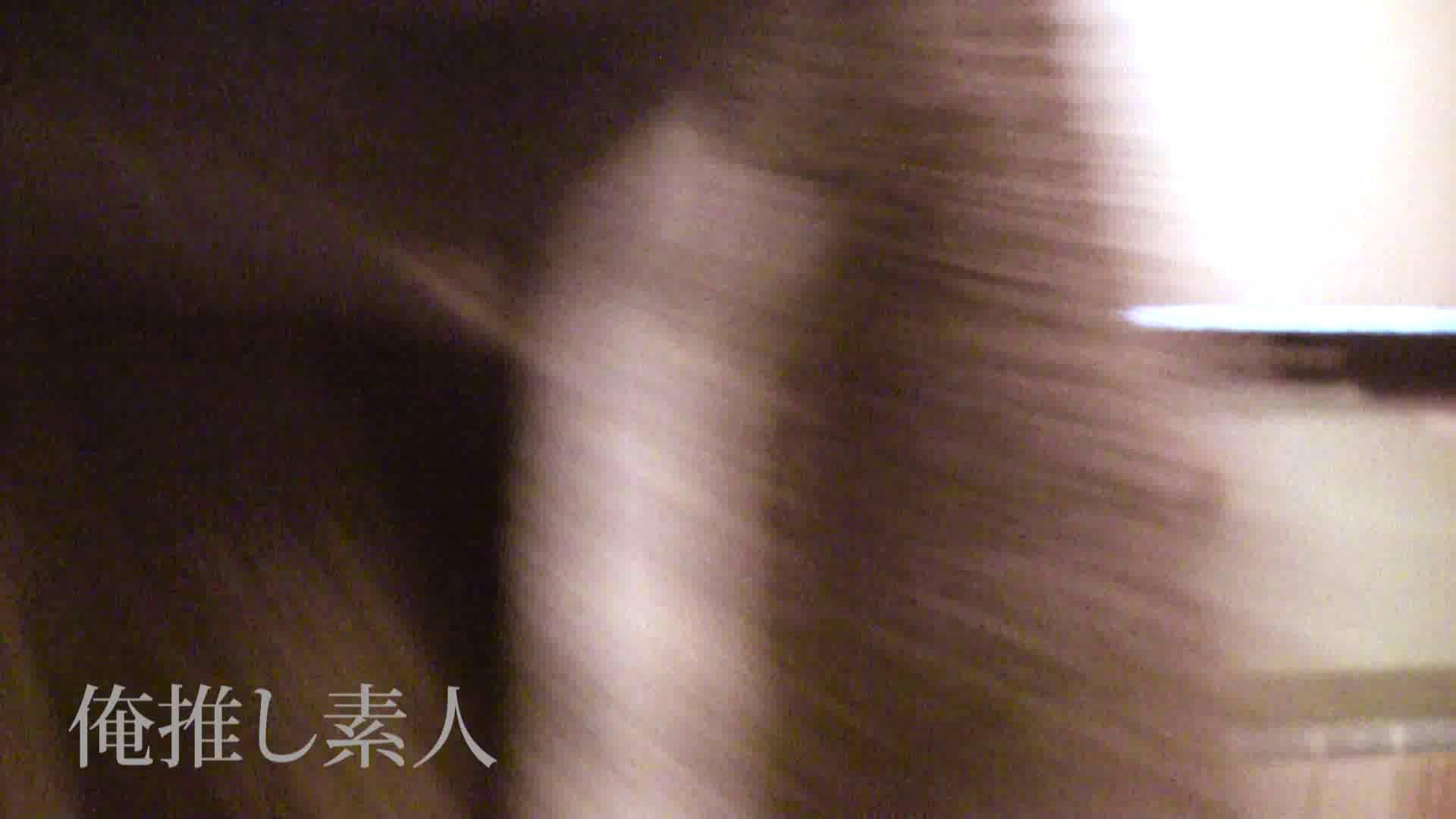 俺推し素人 30代人妻熟女キャバ嬢雫Vol.02 素人丸裸 性交動画流出 69pic 57