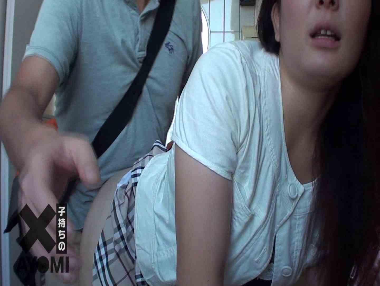 ×一子持ちのM女AYAMI 何処まで出来るか挑戦。2 SEX映像  88pic 26
