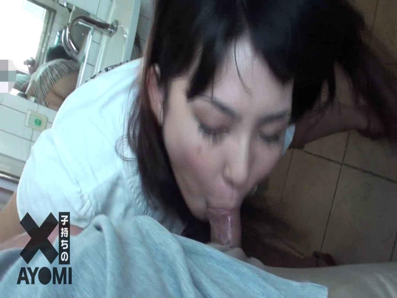 ×一子持ちのM女AYAMI 何処まで出来るか挑戦。2 SEX映像  88pic 80