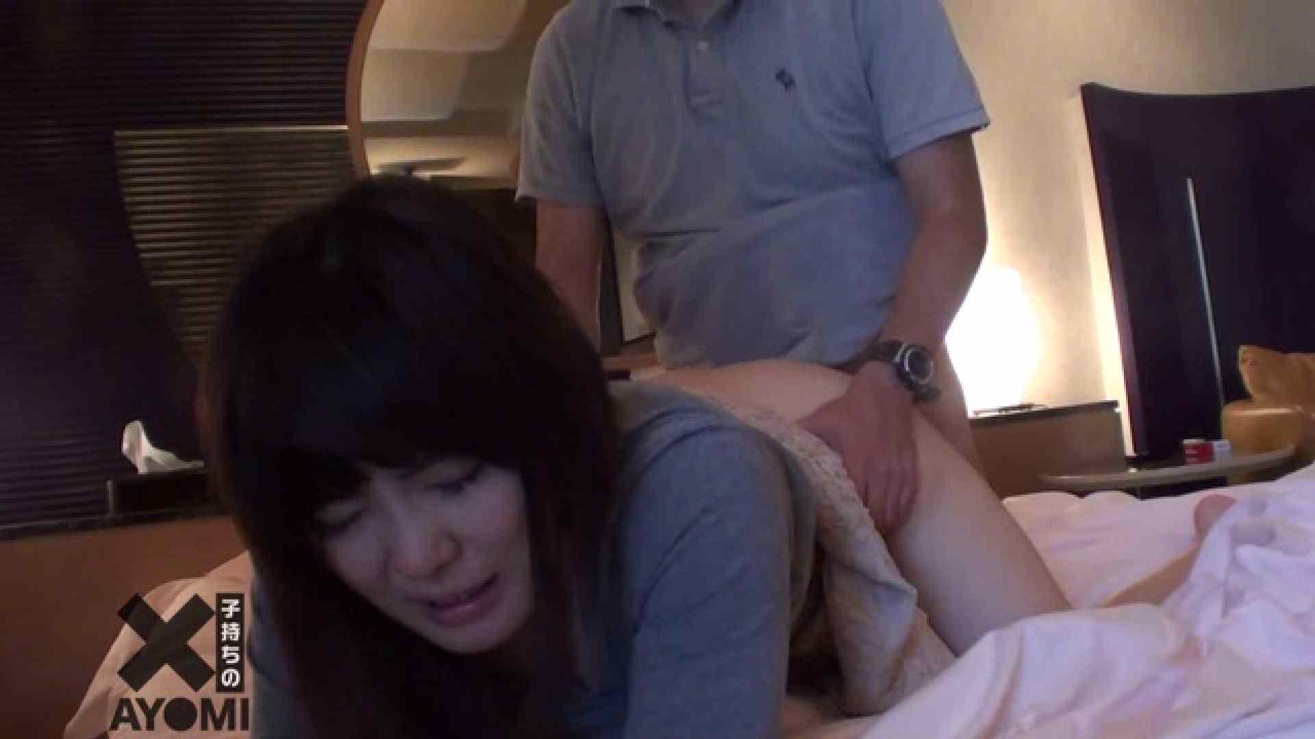 ×一子持ちのM女AYAMIvol.12 ホテル隠し撮り エロ画像 82pic 67